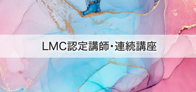 LMC認定講師・連続講座