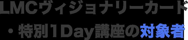 LMCヴィジョナリーカード・特別1Day講座の対象者