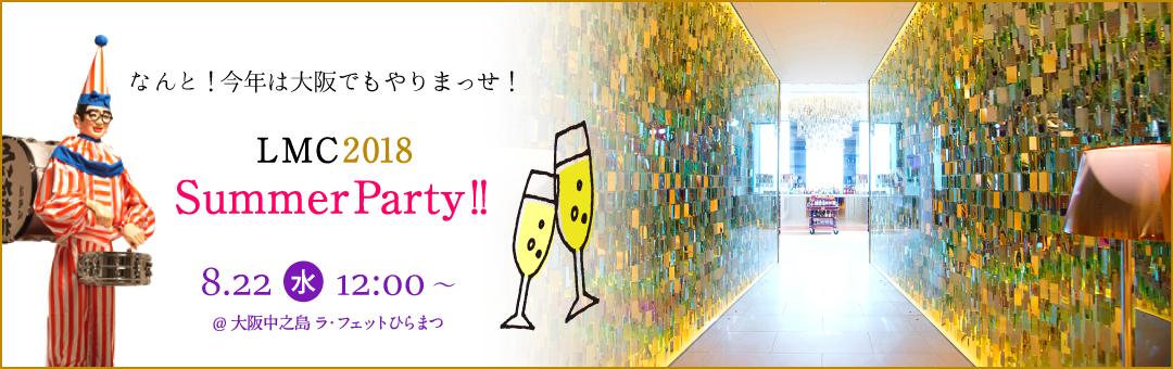 SummerParty2018@OSAKA