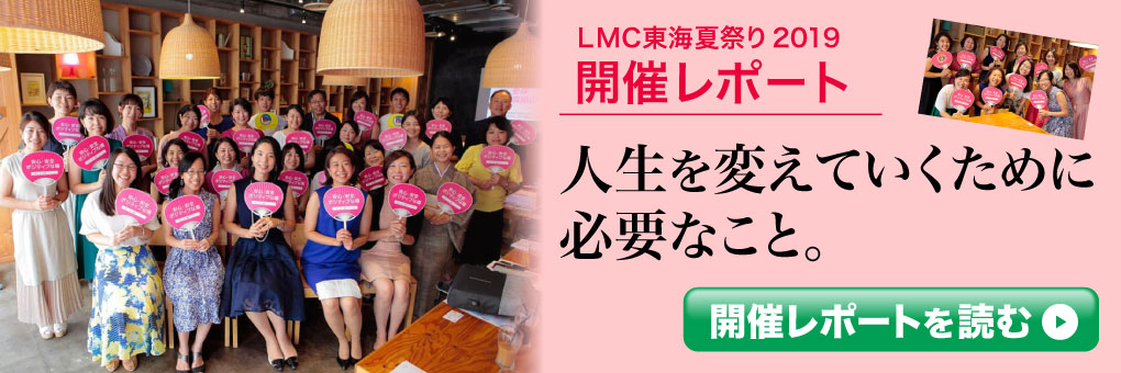 LMC 東海 夏祭り開催レポート