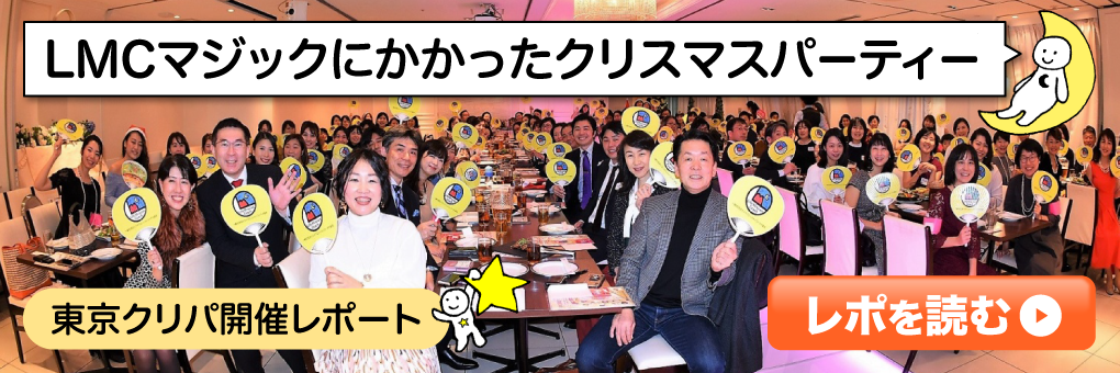 東京クリパ開催レポート