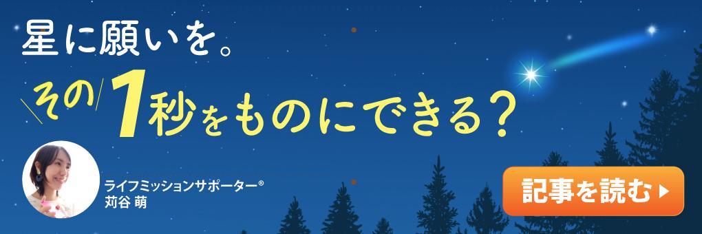 星に願いを。その1秒をものにできる?