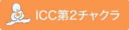 ICC第2チャクラ