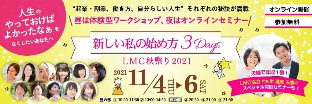 新しい私の始め方3Days LMC秋祭り2021